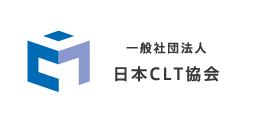 日本CLT協会