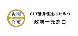 内閣官房 CLT活用促進のための政府一元窓口