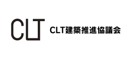 CLT建築推進協議会