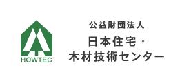 日本住宅・木材技術センター