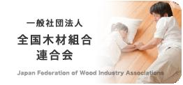 全国木材組合連合会