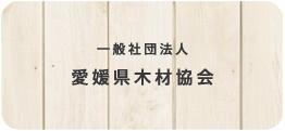 愛媛県木材協会