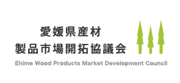 愛媛県産材製品市場開拓協議会